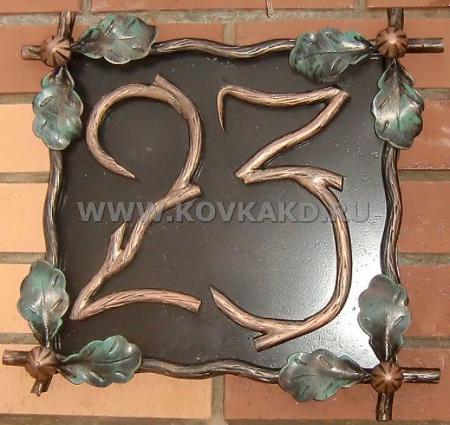 От Ковка КД кованый номер с дубовыми листьями