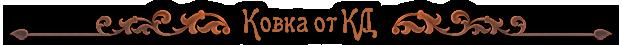 Художественная ковка КовкаКД (кузнечный двор)